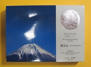 ●ミントセット2014 【富士山】 世界文化遺産貨幣セット (平成26年) 未使用