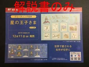 【解説書のみ】 星の王子さま シール式 グリーティング切手 ◆解説書 1枚 ※注意!切手は付いていません※