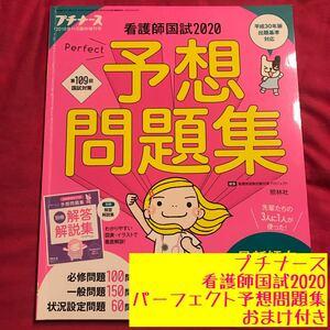 プチナース 看護師国試2020 パーフェクト予想問題集 【おまけ付】