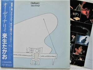 国内盤帯付 / 来生たかお / オーディナリィ / シングル「吐息の日々」収録 / 和モノ, City Pop, シティポップ, AOR, ライトメロウ, 1983