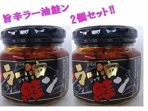 旨辛・絶品!鮭のラー油/旨辛 ラー油鮭ン(ジャケン) 200gX2本