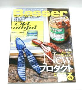 美品◆ #Basser #バサー 2019 7月号◆②