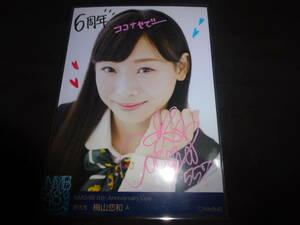 NMB48 梅山恋和 直筆サイン入り生写真 6th Anniversary live   (管理:776)(3月20日)