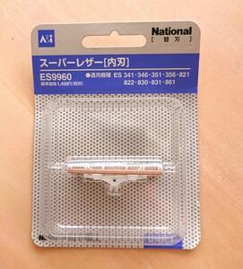 【新品】National 純正 メンズシェーバー 替刃 内刃 ES9960