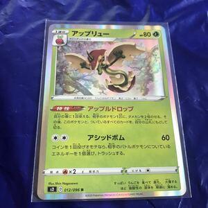 ポケモン カードゲーム 反逆クラッシュ【アップリュー】s2 R ポケカ ポケモンカード ポケットモンスター ソード&シールド