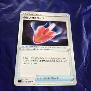 ポケモン カードゲーム 反逆クラッシュ【のろいのスコップ】s2 U ポケカ ポケモンカード ポケットモンスター ソード&シールド