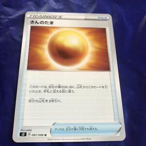 ポケモン カードゲーム 反逆クラッシュ【きんのたま】s2 U ポケカ ポケモンカード ポケットモンスター ソード&シールド