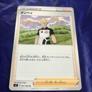 ポケモン カードゲーム 反逆クラッシュ【ダンペイ】s2 U ポケカ ポケモンカード ポケットモンスター ソード&シールド