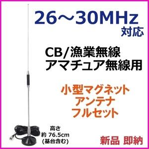 26-30MHz  полосы для   база   кабель  есть   маленький  магнит  антенна   полный  набор   Новый товар   соединитель  MP /  рыбалка  CB  A  город  ...  радио   радио  возможность   ... MAX