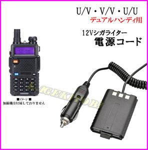 12V Йодид Shigaraita   шнур питания  /  одновременно  дисплей  &  Dual Watch  *  широкий  Отправка и получение  J без   двойной Handy   радио  машина   использование   Новый товар /BAOFENG святыня  UV5R UV5  к