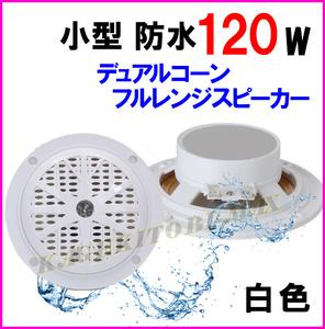 小型 防水 4インチ デュアルコーン 120W スピーカー 白色 新品 箱入り/ ウォータープルーフ お風呂 ウェイク艇 オープンボート マリン用に