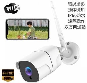 防犯カメラ 1080P 200万画素 屋外 IP66防水 WIFI スマホ対応 監視カメラ 遠隔監視 動体検知 警報 暗視撮影 日本語アプリ