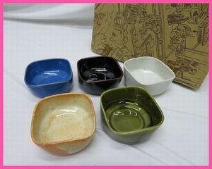 未使用保管 角型小鉢 5色 箱入り 角鉢 和食器