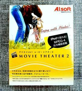 【4649】A.I.Soft デジカメde!!ムービーシアター2 未開封品 エー・アイ・ソフト Movie Theater (写真,フォト)で(動画,映像,ムービー)作成