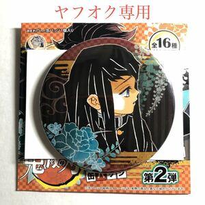 鬼滅の刃 コレクション缶バッジ 第2弾 時透無一郎