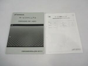激安 CBR250RR(2017-) サービスマニュアル MC51 売り切り