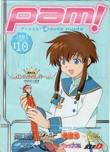 【非売品チラシ】avex mode★pam!★2001年3月号 Vol.10