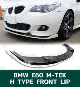 BMW E60 E61 Mスポーツ フロント リップ スポイラー 艶あり黒+外側純正色塗装 HM型