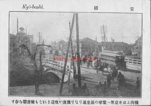 複製復刻 絵葉書/古写真 東京 京橋 銀座通り 路面電車 明治期