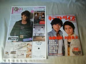 ★小林豊☆キャストサイズ vol.11とPOLISH+  02.FEB.2014 ★