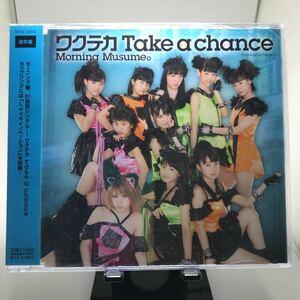 ☆中古CD☆ ワクテカ Take a chance / モーニング娘。