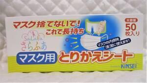 大人気!【 即決 50枚 マスク用 取り替えシート 】日本製 50枚入り 1箱 マスク用とりかえシート 使い捨てシート さらふあ