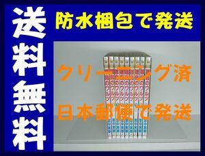 【全国送料無料】雛鳥のワルツ 里中実華 [1-9巻 漫画全巻セット/完結]
