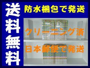 【全国送料無料】ドラえもん 藤子不二雄 [1-45巻 漫画全巻セット/完結(?)]