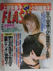 3008 FLASHフラッシュ 2003年1/21号★送料1冊150円3冊まで180円★