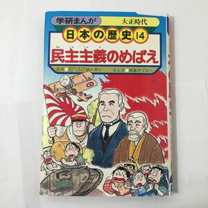 ♪学研まんが 日本の歴史 (14) 民主主義のめばえ  原島サブロー (イラスト)単行本 1982 z-67
