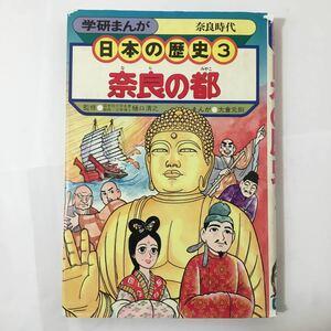 ♪学研まんが 日本の歴史 (3) 奈良の都   大倉元則 (イラスト)単行本 1982 z-67