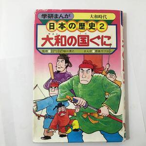 ♪学研まんが 日本の歴史 (2) 大和の国ぐに―大和時代   原島 サブロー (イラスト)単行本 1982 z-67