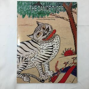 THE DANCE TIGER a korean folk tale(英語)キディランド絵本 カナモリショウスケ 1986年 z-04