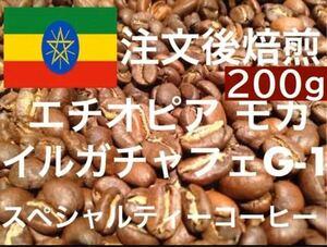エチオピア イルガチャフェG-1 200g ご注文後焙煎します ※即購入可