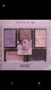 資生堂マキアージュ◆アイズクリエーター(3D)VI737