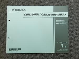 ホンダ CBR250RR ABS MC51 純正 パーツリスト パーツカタログ 説明書 マニュアル