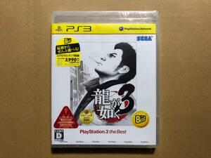 龍が如く3 PlayStation3 the Best【PS3】【未開封】 プレイステーション プレステ