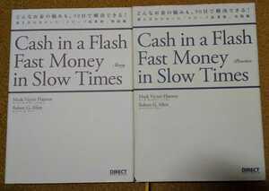 どんなお金の悩みも、90日で解決できる! 物語編 実践編 マーク・ヴィクター・ハンセン , ロバート・G.・アレン (著) 2冊