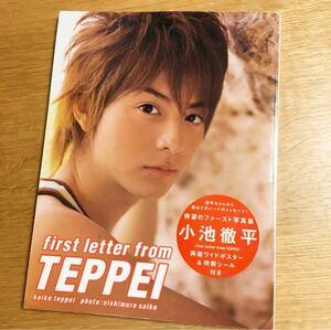 小池徹平 First letter from Teppei 写真集 フォトブック