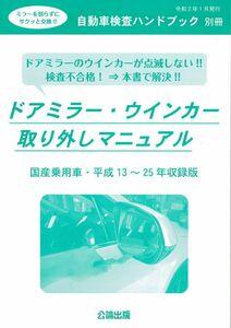 【即決】ドアミラー・ウィンカー 取り外しマニュアル 国産乗用車平成13年~25年収録版