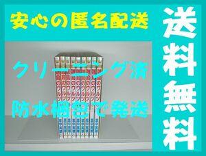 全国送料無料 ★ 雛鳥のワルツ 里中実華 [1-9巻 漫画全巻セット/完結]
