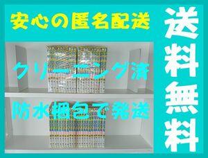 全国送料無料 ★ ドラえもん 藤子不二雄 [1-45巻 漫画全巻セット/完結(?)]