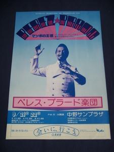 〇 チラシ ペレス・プラード楽団 1976年日本公演コンサート/ Perez Prado/ マンボ/ ロス・インディオス タバハラス ブーツ・ランドルフ/'76
