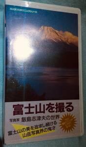 即決〈同梱歓迎〉VHS 富士山を撮る カメラプロテクニックシリーズ 飯島志津夫 ◎その他ビデオDVD多数出品中∞t15
