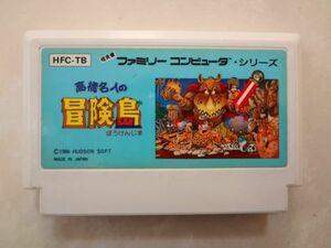 送料無料 即決 任天堂 ファミコン FC 高橋名人の冒険島 アクション アーケード ハドソン シリーズ レトロ ゲーム カセット ソフト a145
