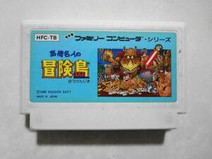 送料無料 即決 任天堂 ファミコン FC 高橋名人の冒険島 アクション アーケード ハドソン シリーズ レトロ ゲーム カセット ソフト a476