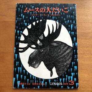 こどものとも ムースの大だいこ カナダ・インディアンのおはなし 福音館 秋野和子 秋野亥左牟 1984年 初版 絶版 入手不可 あきのいさむ