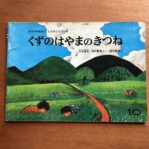 こどものとも くずのはやまのきつね 223号 1974年 初版 絶版 入手不可 大友康夫 西村繁男 絵本 児童書 福音館 ビンテージ 狐
