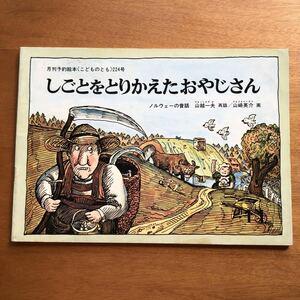 こどものとも ルウェーの昔話 しごとをとりかえたおやじさん 224号 1974年 初版 絶版 入手不可 絵本 児童書 福音館 ビンテージ