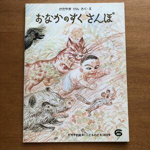こどものとも おなかのすくさんぽ 303号 1981年 初版 片山健 かたやまけん 絵本 児童書 福音館 ビンテージ